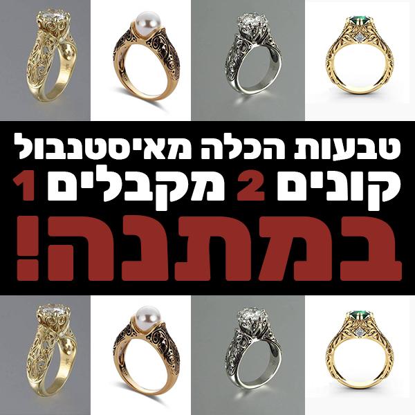 סט 2 טבעות הכלה מאיסטנבול צבע זהב \ כסף + טבעת בונוס (המחיר כולל משלוח)